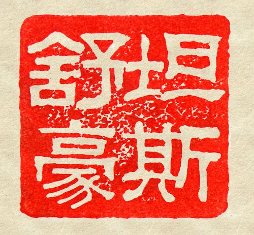 2004-06-28-Zeutenhorst-in-Chinese-chop.jpg